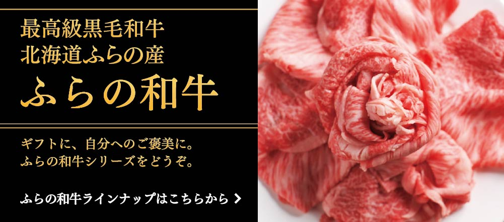 北海道苫小牧産ふらの和牛特集