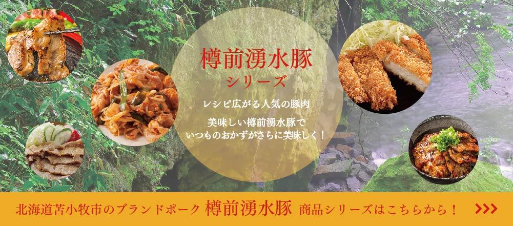 北海道苫小牧産樽前湧水豚特集